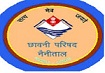 Cantonment Board Nainital Recruitment
