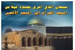 Surat Al-Isra' Ditinjau Dari Angka-Angka Matematik Dalam Al-Qur'an