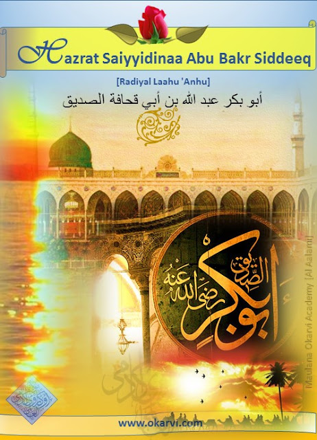 Hazrat Saiyyidinaa Abu Bakr Siddeeq [Radiyal Laahu 'Anhu] : Facts