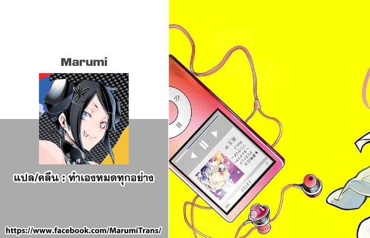 อ่านการ์ตูน Samayoeru Tensei-sha-tachi no Revival Game ตอนที่ 1.3 หน้าที่ 25