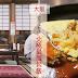 大阪心齋橋餐廳|「北極星蛋包飯」 近百年老店裡的和風洋食