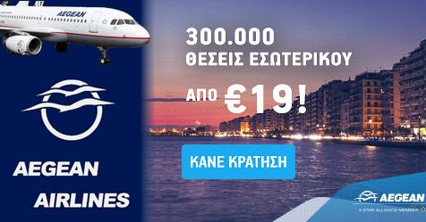 Προσφορά Aegean Airlines