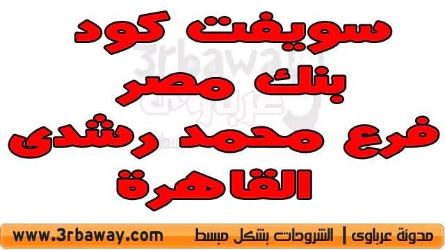 سويفت كود بنك مصر فرع محمد رشدى القاهرة