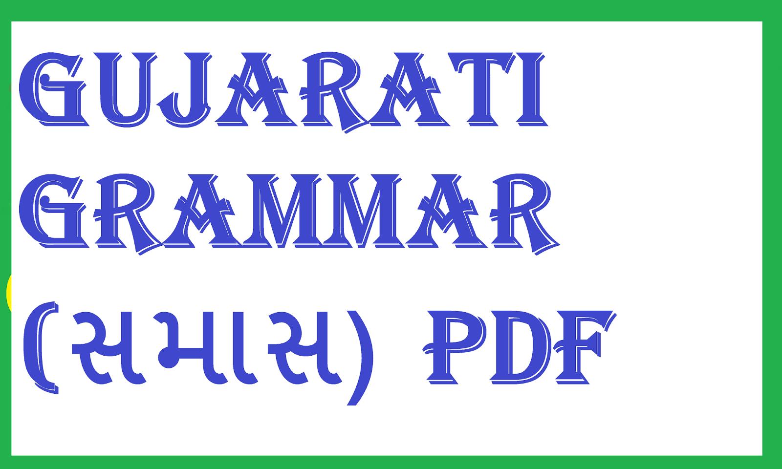 Gujarati Vyakaran Pdf File
