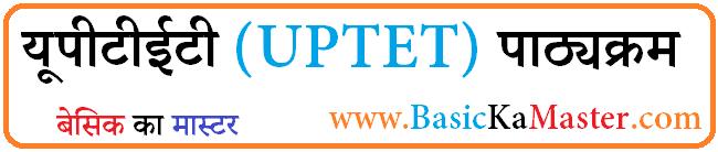 यूपीटीईटी (UPTET) पाठ्यक्रम