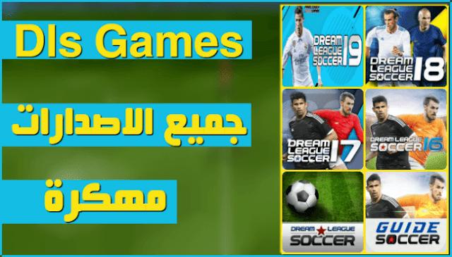 تحميل لعبة دريم ليج سوكر dream league soccer مهكرة كل الاصدارات ورسمية للاندرويد