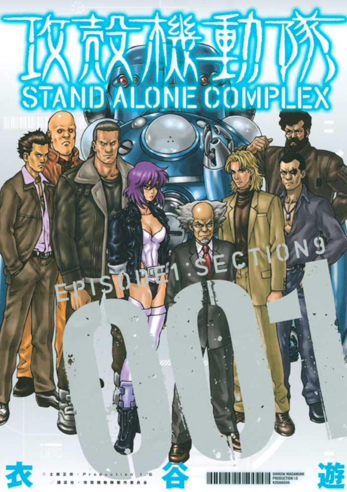 Ghost in the Shell: Stand Alone Complex manga