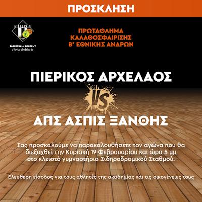 ΣΦΚ Πιερικός Αρχέλαος - ΑΠΣ Ασπίς Ξάνθης (Πρόσκληση)