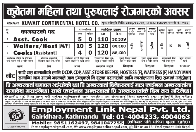Jobs in Kuwait for Nepali, Salary Rs 42,800