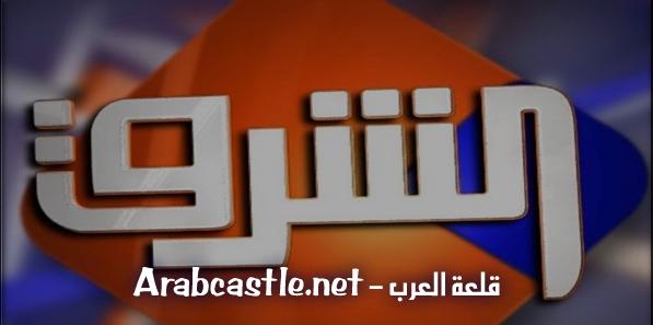 قناة الشرق الإخوانية 2019