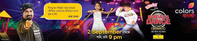 'Bindass Dance Season 2' on Colors Bangla Tv Plot Wiki,Host,Promo,Timing,Judges