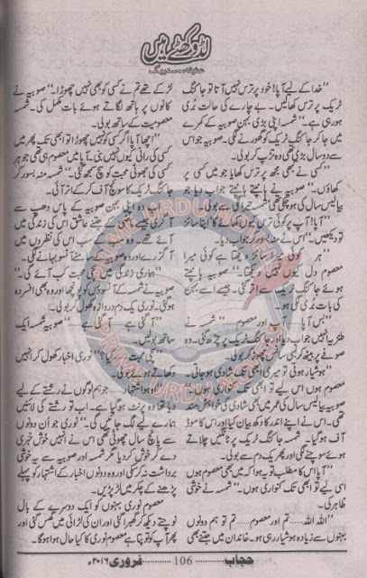 Ladoo khattay hain novel by Aniqa Mohammad Baig pdf