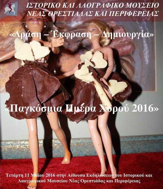 Εκδηλώσεις για την Παγκόσμια Ημέρα Χορού στο Ιστορικό και Λαογραφικό Μουσείο Ορεστιάδας