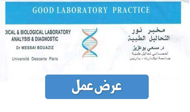 laboratoire-d-analyse-nour-recrute