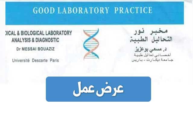 laboratoire-d-analyse-nour-recrute
