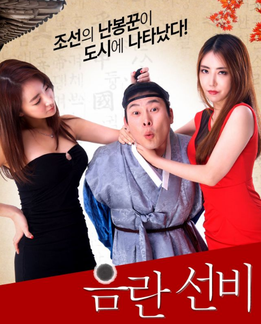 Sinopsis Film Korea Terbaru : Obscene Scholar