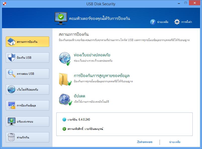USB Disk Security 6.8 [Full] ถาวร!โปรแกรมป้องกันไวรัสจาก Flash Drive