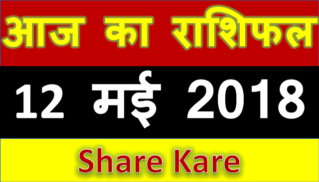 Aaj ka rashifal 12 May 2018 | आज का राशिफल 12 मई 2018 | dainik rashifal hindi today horoscope Hindi