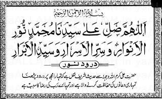 benefits of durood-e-noor in urdu