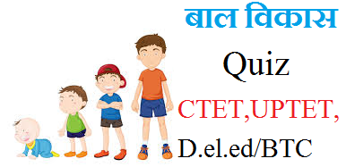 बाल विकास Quiz 23  (conditional)