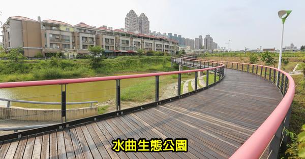 《台中.北屯》水曲生態公園|景觀生態池|濕地觀察公園|跌水瀑布|粉紅自行車道