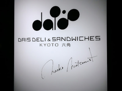 DAI'S DELI & SANDWICHIES KYOTO 六角