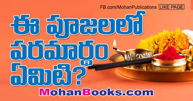 ఈ పూజలలో పరమార్థం ఏమిటి..? | PujaVidhi | Puja | Archana | Japam | Stotram | Dhyanam | Deeksha | Abhishekam | Mantram | Aasanam | Tarpanam | Gandham | Akshatalu | Pushpam | Dhupam | Deepam | Nivedyam | Prasadm | Aachamanam | Avahanam | Swagatam | Padyam | Madhuparkam | Snanam | Vandanam | Udvasana | Mohanpublications | Granthanidhi | Bhakthipustakalu | Bhakthi Pustakalu | Bhaktipustakalu | Bhakti Pustakalu | BhakthiBooks | MohanBooks | Bhakthi | Bhakti | Telugu Books | Telugubooks