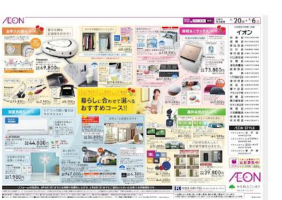4/20〜5/6 おすすめ快適家電