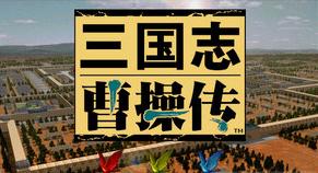三國黃巾傳,不同視角的曹操傳MOD