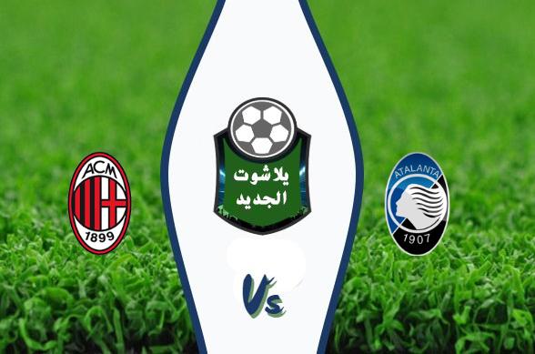 نتيجة مباراة ميلان وأتلانتا اليوم بتاريخ 12/22/2019 الدوري الايطالي