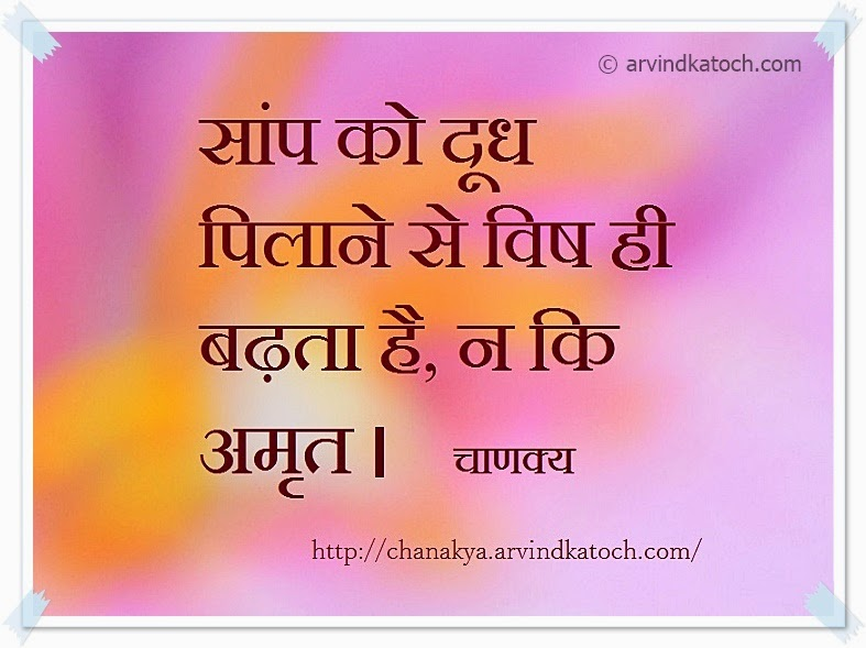 venom, snake, nectar, Chanakya, Hindi, Quote