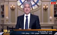 برنامج وائل الابراشى العاشره مساء 6-5-2017