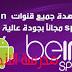 تحميل تطبيق Mobdro.apk لمشاهدة قنوات الرياضية والافلام Bein sport