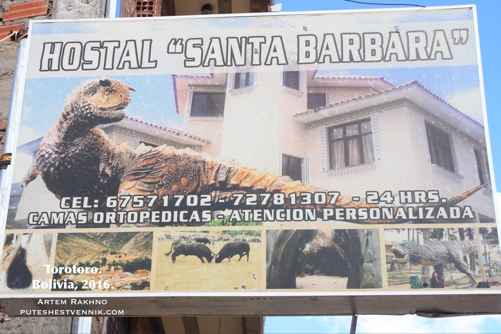 Динозавра и хостел