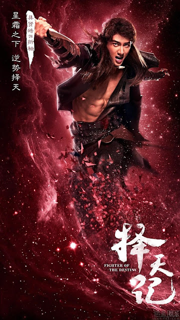 Rico Gu Hyun Ho Fighter of the Destiny