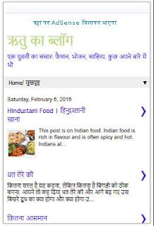 Hindi quality blog on mobile