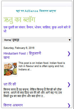 blog writing examples in hindi: mobile