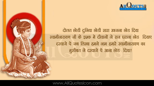 Hindi-God-Shayari-Images-Wallpapers-Poster-Pictures-Photos