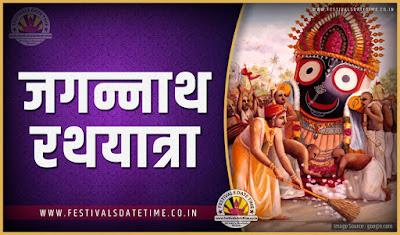 2019 जगन्नाथ रथयात्रा पूजा तारीख व समय, 2019 जगन्नाथ रथयात्रा त्यौहार समय सूची व कैलेंडर