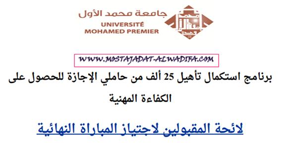 جامعة محمد الاول وجدة اللوائح النهائية للمدعوين لاجتياز الاختبار الكتابي لبرنامج تكوين 25 الف من حاملي الاجازة