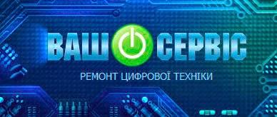 http://www.vashservice.com/remont_obektyviv.html