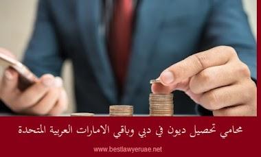 شركة تحصيل ديون في دبي ابوظبي - محامي تحصيل الديون