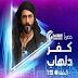 مشاهدة الحلقة الحامسة عشر من مسلسل كفر دلهاب رمضان 2017 HD