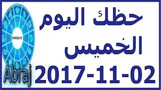 حظك اليوم الخميس 02-11-2017