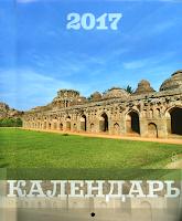 Вайшнавский календарь на 2017