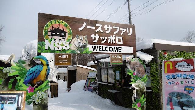 北海道 札幌 ノースサファリサッポロ デンジャラス動物園