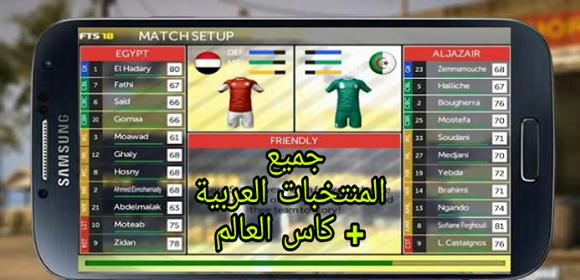 تحميل لعبة FTS 2018 للاندرويد مهكرة اوفلاين بجميع المنتخبات العربية