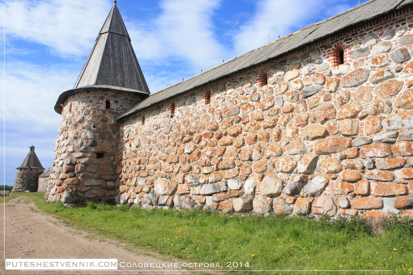 Башни и крепостная стена Соловков