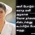 Tamil Funny Kavithaigal | Tamil Kavithaigal | Kavithai