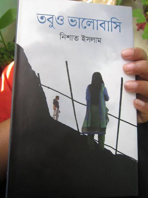 Latest Bengali Books   তবুও ভালোবাসি